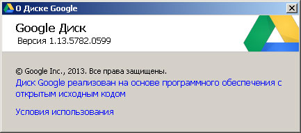 Версия Google Drive на 06.01.14 Windows 2003 server